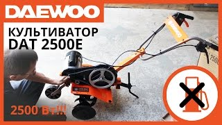 Культиватор электрический Daewoo DAT 2500E (бейне шолуы) | Electric Сultivator DAT 2500E Review