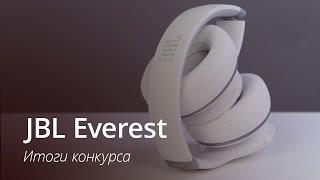 Итоги розыгрыша JBL Everest (+Сюрприз!)
