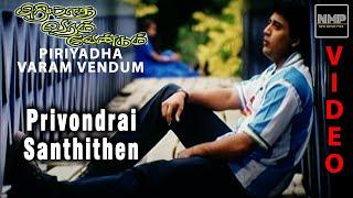 Piriyadha Varam Vendum | Privondrai Santhithen Video | Prashanth | Shalini | S. A. Rajkumar