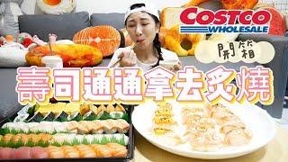 【好市多壽司開箱】把costco壽司拿去炙燒,美味度竟然破表,這焦糖鮭魚很可以★特盛吃貨艾嘉