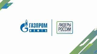 Пятеро участников проекта поделились своим опытом участия в Конкурсе «Лидеры России»