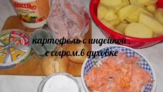 Картофель с индейкой,с сыром .в духовке