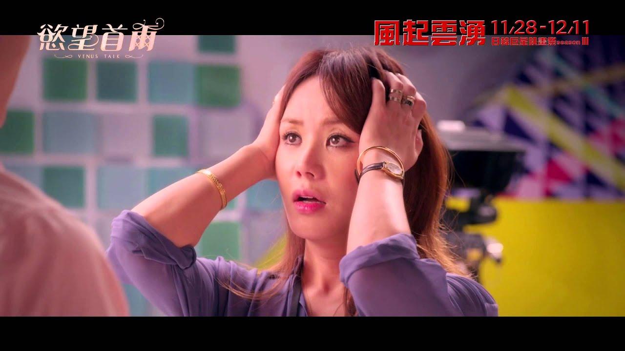 《慾望首爾》Venus Talk 官方中文正式預告 風起雲湧 日韓巨星映畫祭Season III 11.28-12.11 - YouTube