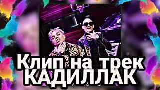 Morginshtern ft. Элджей - Кадиллак [Official Video]