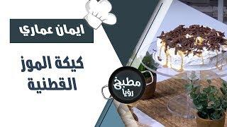كيكة الموز القطنية - ايمان عماري