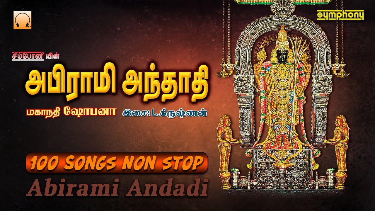 abirami anthathi mp3 mahanadhi shobana free download
