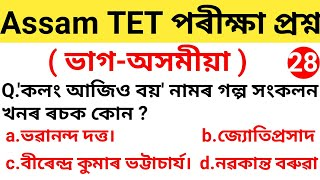 Assam TET Exam important question Paper Assamese.