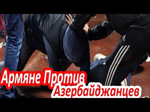 НОВОСТИ ДНЯ.Драка между армянами и азербайджанцами в Москве