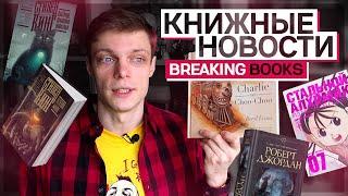 Книжные Новости / Breaking BOOKS! Предстоящие релизы