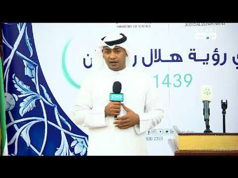 أخبار الإمارات اللجنة تواصل تحري رؤية هلال شهر رمضان المبارك بأبوظبي Youtube
