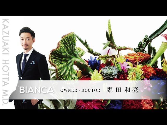 ヒアルロン酸注射は BIANCA CLINIC