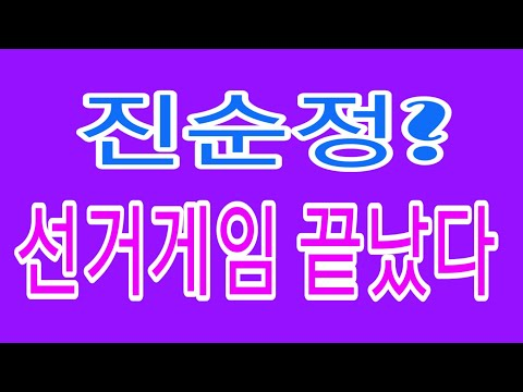 진순정후보 연설-당선결정적(190330)