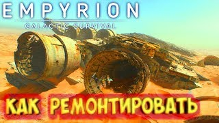 Empyrion - Galactic omon qolish: bir kema ta'mirlash kema tiklash bo'yicha andoza qo'llanmasini ko'ra