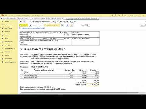 Реализация товаров покупателю с предварительной оплатой