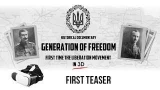 """The first 3D teaser of the documentary project """"Generation of freedom"""" (horizontal separation)"""