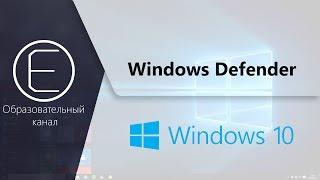 Как удалить Windows Defender из контекстного меню?