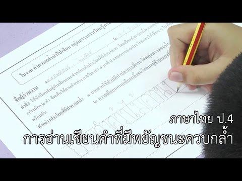 ภาษาไทย ป.4 การอ่านเขียนคำที่มีพยัญชนะควบกล้ำ ครูลมัย มีขันหมาก