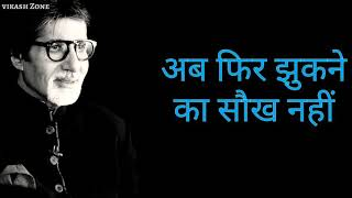 Attitude Amitabh Bachchan whatsapp status ।motivational status ,best whatsapp status shayari poem 6