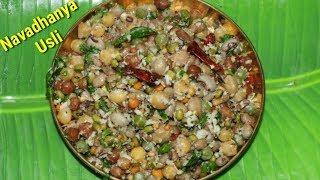 ನವರಾತ್ರಿ ಸ್ಪೆಷಲ್ ನವಧಾನ್ಯ ಉಸ್ಲಿ | Navarathri Special Mixed Chana Usli Recipe | Rekha Aduge