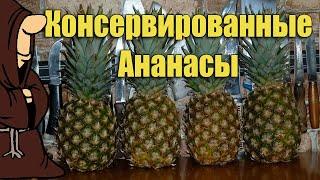 Консервированные Ананасы в домашних условиях в Автоклаве рецепты для Автоклава