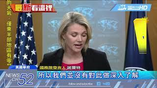 20180516中天新聞 北韓威脅取消峰會 美稱尚未接獲通知