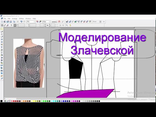 Моделирование одежды по Злачевской