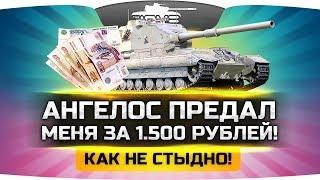 КАК НЕ СТЫДНО! ● Ангелос предал Джова за 1.500 рублей!