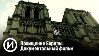 Похищение Европы. Документальный фильм. @История