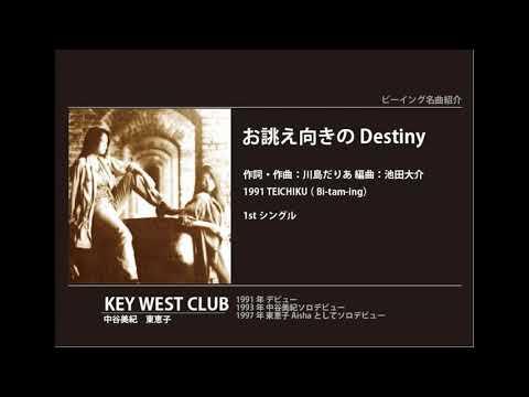 ビーイング名曲紹介 79 お誂え向きのDestiny / KEY WEST CLUB