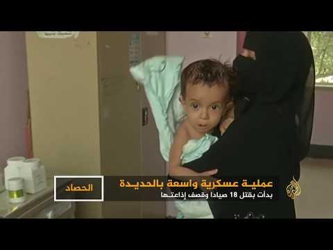 عملية عسكرية إماراتية بالحديدة والضحايا صحفيون وصيادون  - نشر قبل 6 ساعة