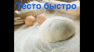 Дріжджове тісто для пиріжків, рецепт дріжджового тіста ПростоШеф