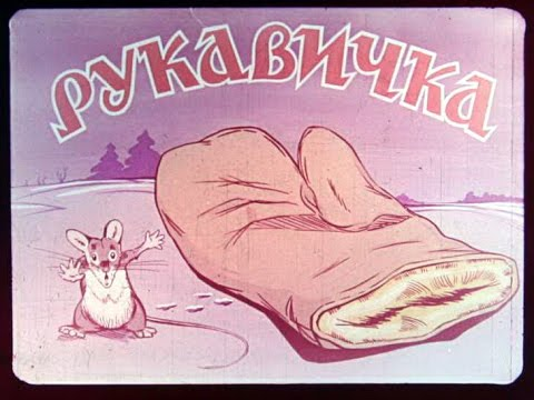 Сказка Рукавичка - Русская народная сказка