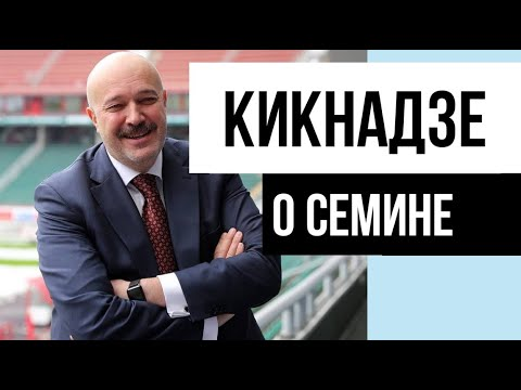 КИКНАДЗНЕ О ОТСТАВКЕ СЁМИНА | Болельщики негодуют #локомотив #кикнадзе #сёмин #отставка