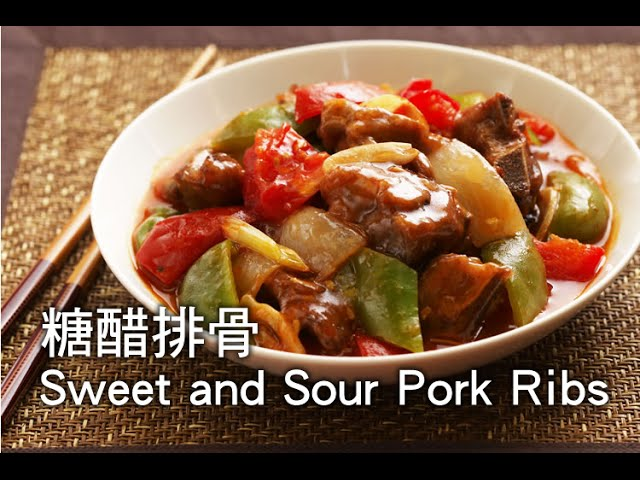 【楊桃美食網-3分鐘學做菜】糖醋排骨 Sweet and Sour Pork Ribs