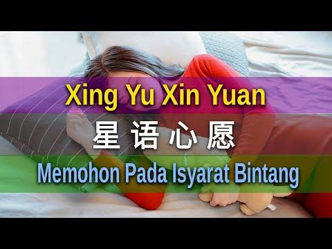 Xing Yu Xin Yuan - 星语心愿 - 孙露 Sun Lu (Memohon Pada Isyarat Bintang)