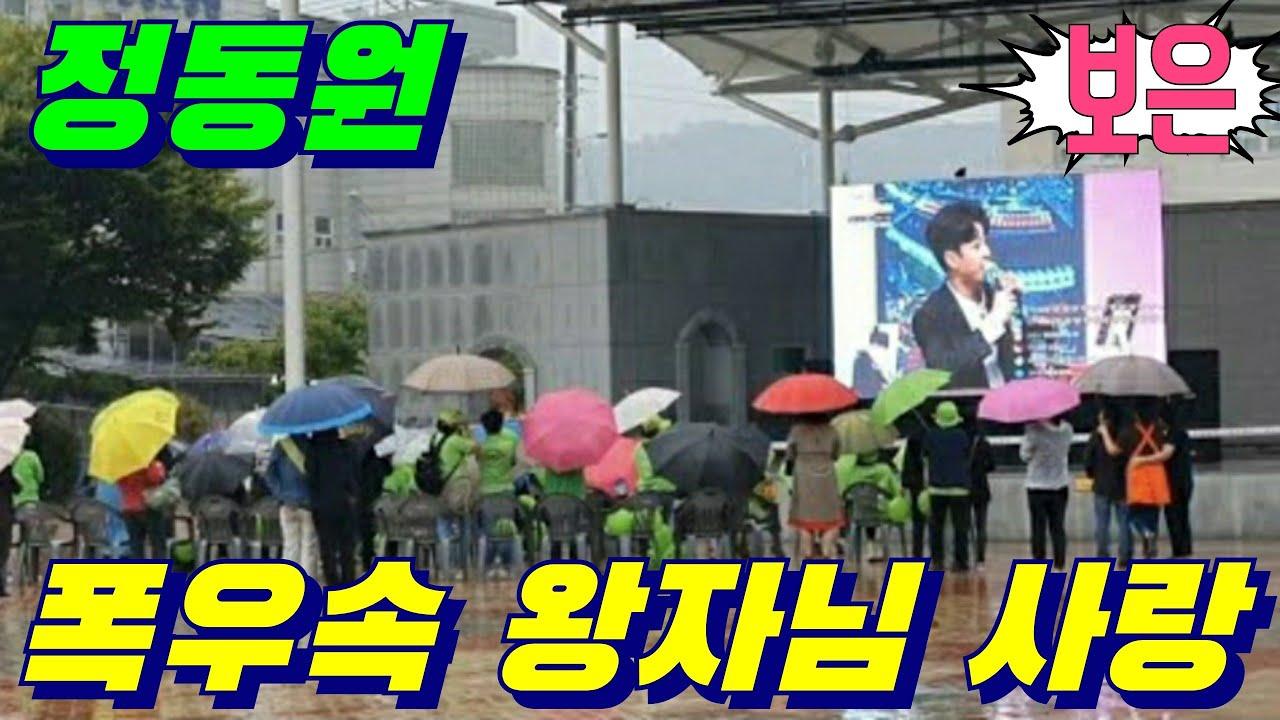 #정동원📢 팬들과 시민들 밖에서 폭우속에 왕자님 보고있어요~ #보은대추축제 10월15일