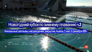 #кубок# зимнее плавание# закрытие# ско смена#