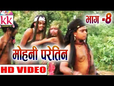 Hemant | Umesh | CG COMEDY | Scene 8 |  Mohani Paretin  | Chhattisgarhi Comedy |  Hd Video 2019