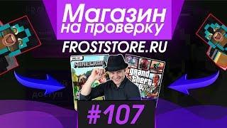 #107 Магазин на проверку - froststore.ru (ФРОСТ ОТКРЫЛ СВОЙ МАГАЗИН ИГР!) СКУПИЛ ВЕСЬ МАГАЗИН? FROST