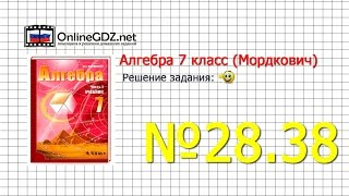 Задание № 28.38 - Алгебра 7 класс (Мордкович)