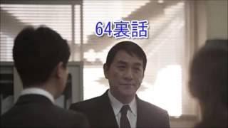 その他の動画はこちら ピエール瀧主演の64が終了して、マジコケ&丸文字...