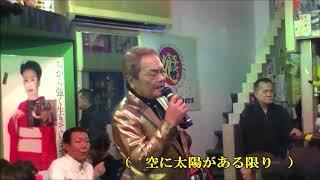 歌手【響竜也】(空に太陽がある限り)歌基地ショー