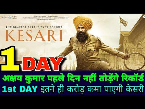 KESARI 1st day Boxoffice Collection, पहले दिन Akshay Kumar की kesari नहीं तोड़ेगी Boxoffice रिकॉर्ड