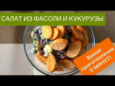 Очень вкусный салат из фасоли и кукурузы за 5 минут!!!
