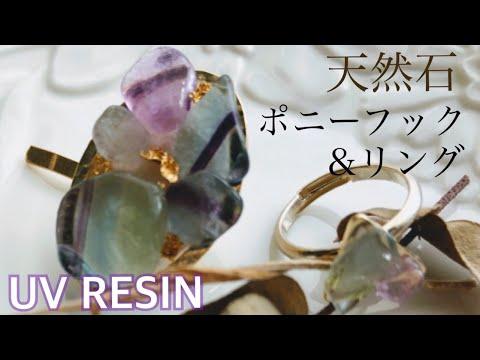 UVレジン天然石を使ったポニーフック&リングの作り方uv resin ring