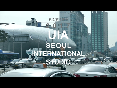 2017 UIA Seoul International Studio Kick-off