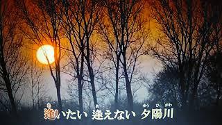 【新曲】夕陽川 ★新川めぐみ 4/4日発売 (cover) ai haraishi