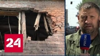 Смотреть видео Украинские силовики за сутки более 30 раз нарушили режим прекращения огня в Донбассе - Россия 24 онлайн