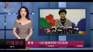 香港——习近平的选择和西方的选择(《万维追击》20190816)