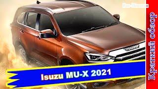 Авто обзор - Isuzu MU-X 2021: новый рамный внедорожник